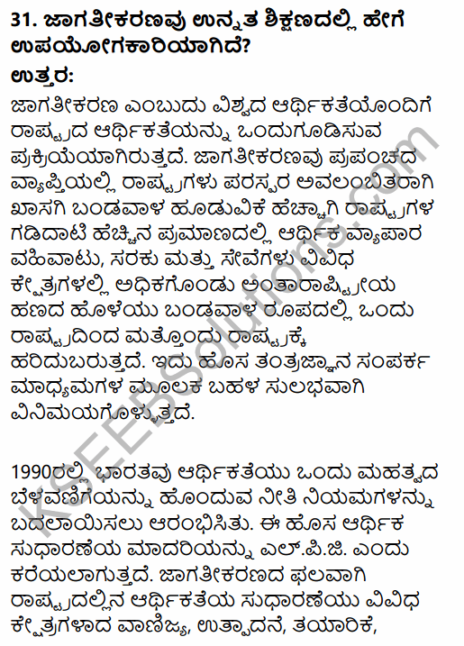 2nd PUC Political Science Model Question Paper 1 with Answers in Kannada 23