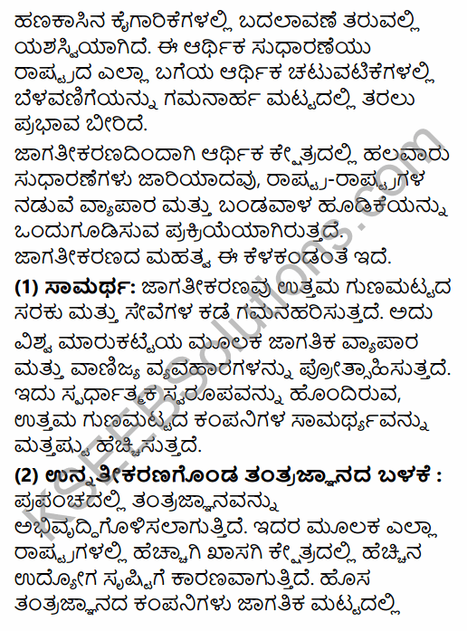 2nd PUC Political Science Model Question Paper 1 with Answers in Kannada 24
