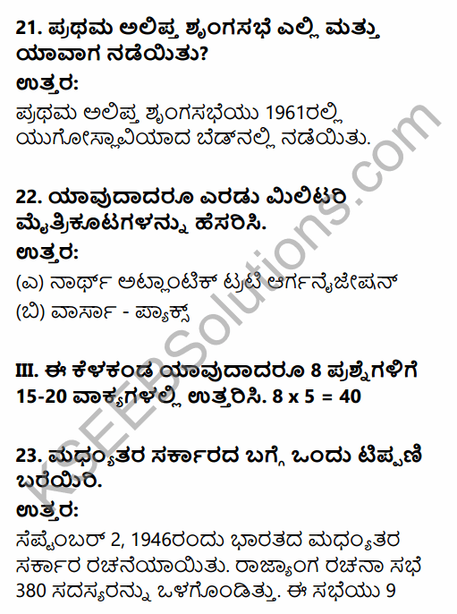 2nd PUC Political Science Model Question Paper 1 with Answers in Kannada 7