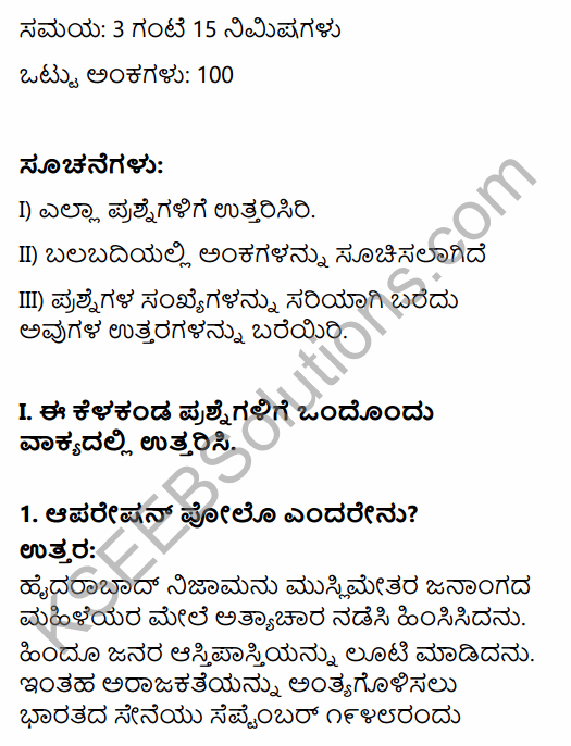 2nd PUC Political Science Model Question Paper 2 with Answers in Kannada 1