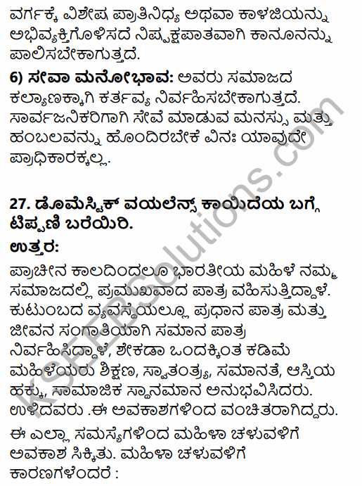 2nd PUC Political Science Model Question Paper 2 with Answers in Kannada 16