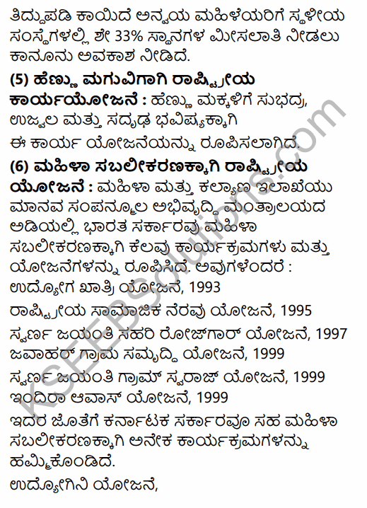 2nd PUC Political Science Model Question Paper 2 with Answers in Kannada 20