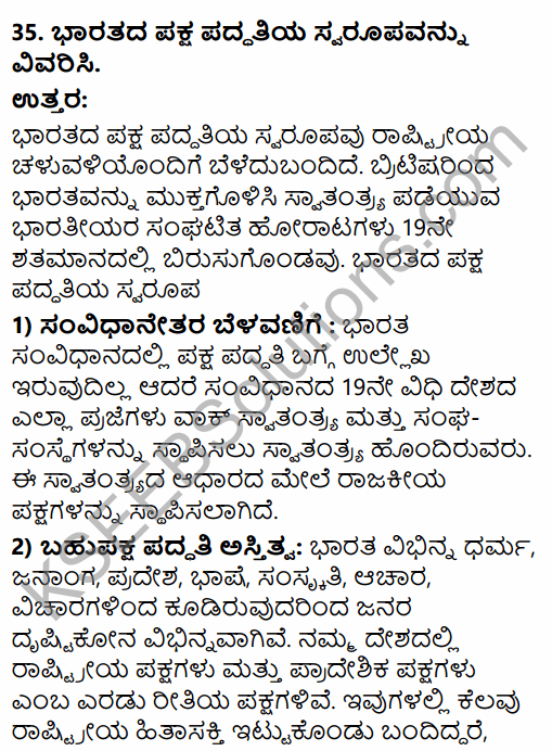 2nd PUC Political Science Model Question Paper 2 with Answers in Kannada 36