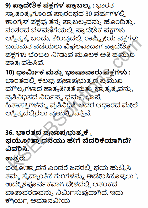 2nd PUC Political Science Model Question Paper 2 with Answers in Kannada 39