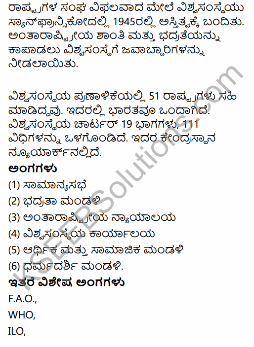 2nd PUC Political Science Model Question Paper 2 with Answers in Kannada 48