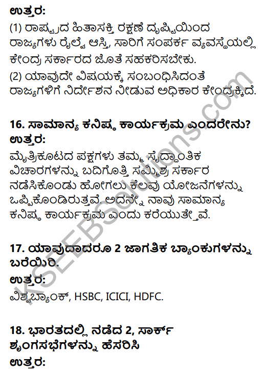 2nd PUC Political Science Model Question Paper 2 with Answers in Kannada 6
