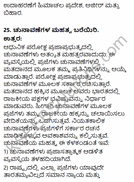 2nd PUC Political Science Model Question Paper 3 with Answers in Kannada 10