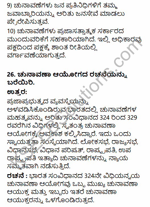 2nd PUC Political Science Model Question Paper 3 with Answers in Kannada 12