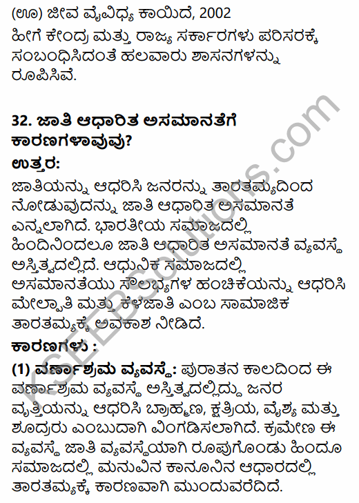 2nd PUC Political Science Model Question Paper 3 with Answers in Kannada 25