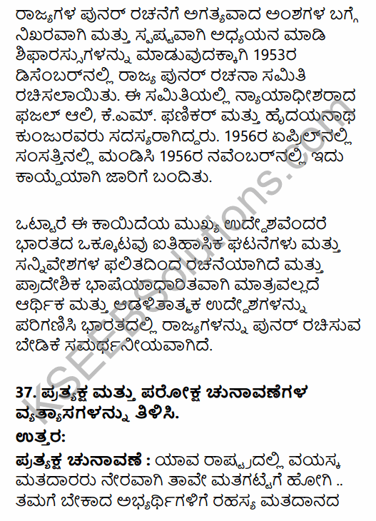 2nd PUC Political Science Model Question Paper 3 with Answers in Kannada 35