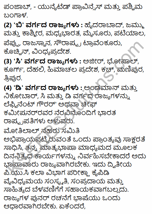 2nd PUC Political Science Previous Year Question Paper June 2015 in Kannada 13