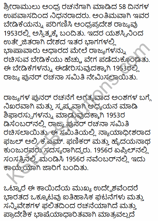 2nd PUC Political Science Previous Year Question Paper June 2015 in Kannada 15