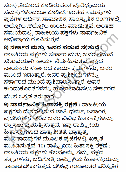 2nd PUC Political Science Previous Year Question Paper June 2015 in Kannada 36