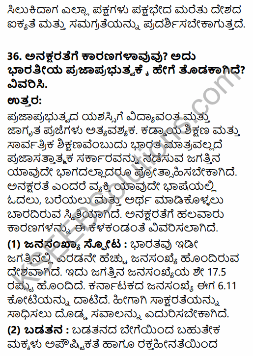 2nd PUC Political Science Previous Year Question Paper June 2015 in Kannada 37
