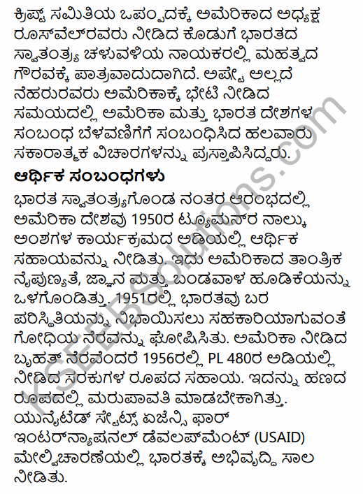 2nd PUC Political Science Previous Year Question Paper June 2015 in Kannada 47