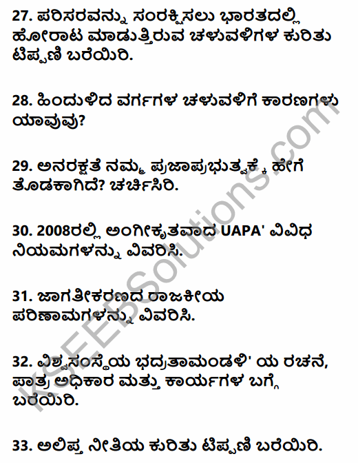 2nd PUC Political Science Previous Year Question Paper June 2017 in Kannada 10