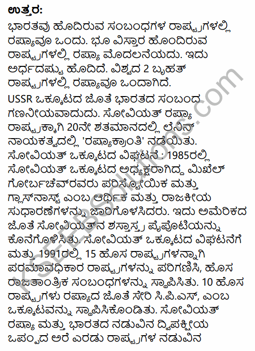 2nd PUC Political Science Previous Year Question Paper June 2018 in Kannada 29