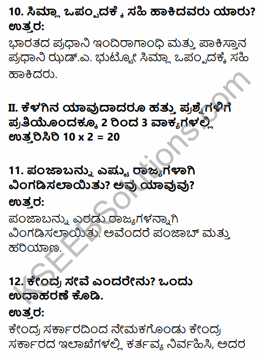 2nd PUC Political Science Previous Year Question Paper June 2018 in Kannada 4