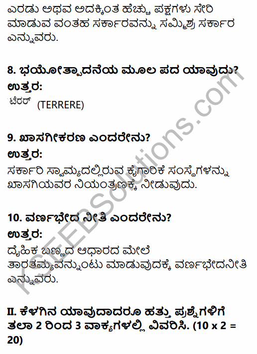 2nd PUC Political Science Previous Year Question Paper June 2019 in Kannada 3