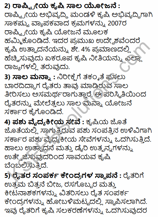 2nd PUC Political Science Previous Year Question Paper June 2019 in Kannada 9