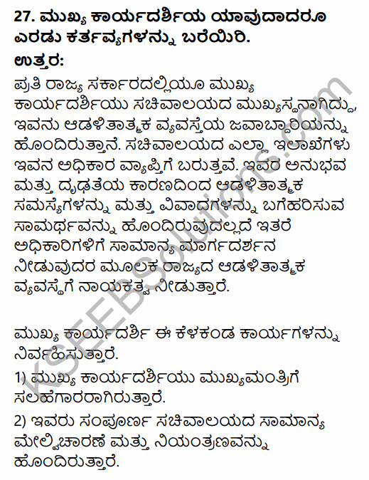 2nd PUC Political Science Previous Year Question Paper March 2015 in Kannada 14