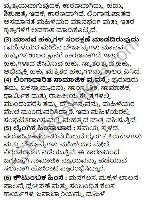 2nd PUC Political Science Previous Year Question Paper March 2015 in Kannada 17