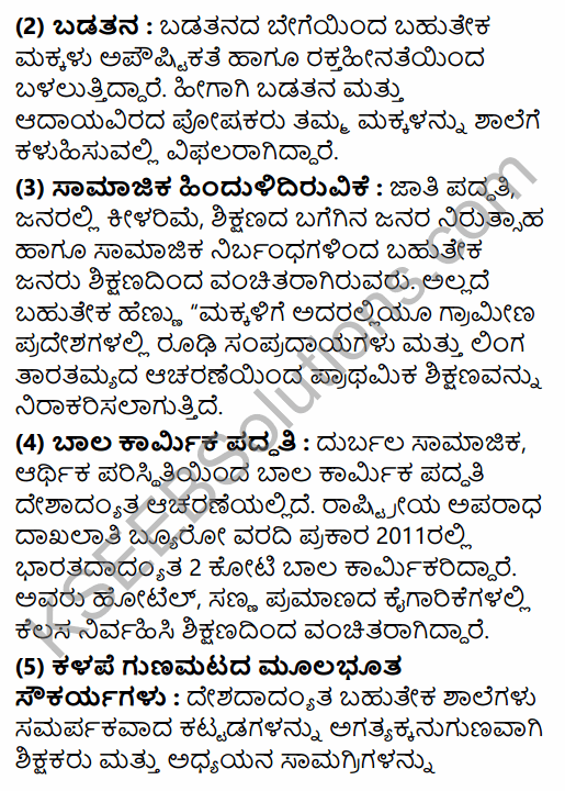 2nd PUC Political Science Previous Year Question Paper March 2015 in Kannada 23