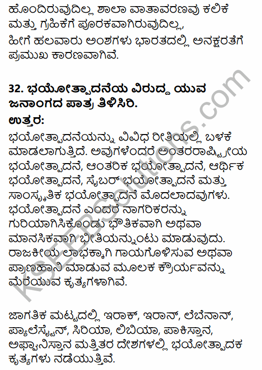 2nd PUC Political Science Previous Year Question Paper March 2015 in Kannada 24