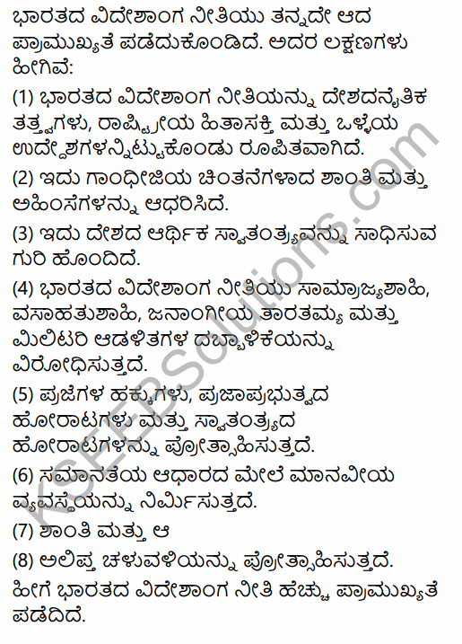 2nd PUC Political Science Previous Year Question Paper March 2015 in Kannada 30