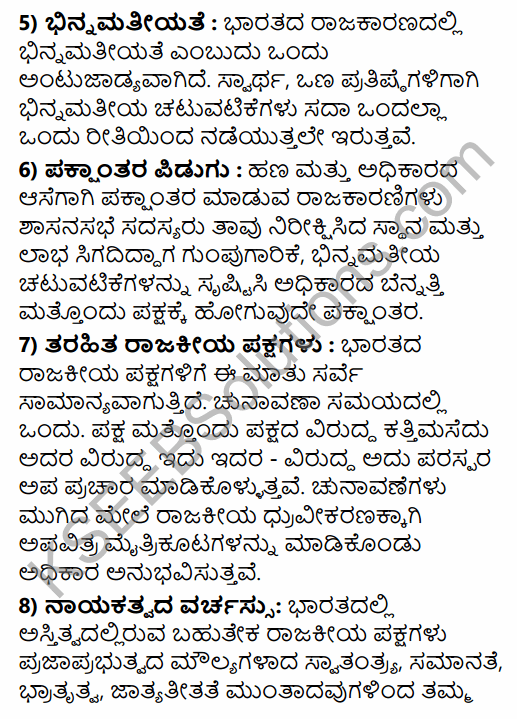2nd PUC Political Science Previous Year Question Paper March 2015 in Kannada 33