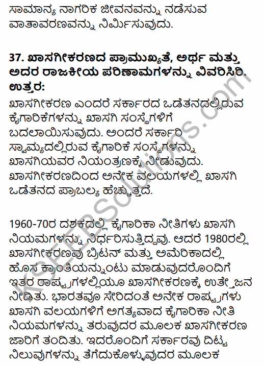 2nd PUC Political Science Previous Year Question Paper March 2015 in Kannada 39
