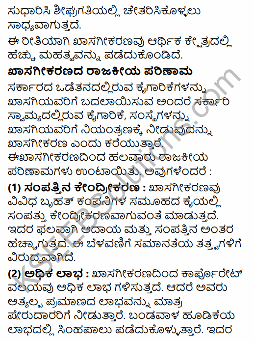 2nd PUC Political Science Previous Year Question Paper March 2015 in Kannada 42