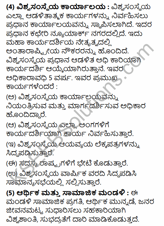 2nd PUC Political Science Previous Year Question Paper March 2015 in Kannada 49