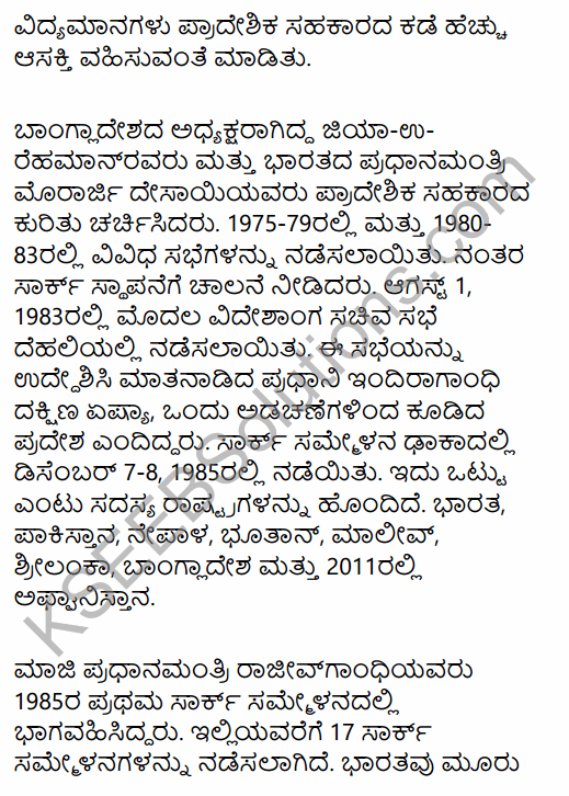 2nd PUC Political Science Previous Year Question Paper March 2015 in Kannada 53