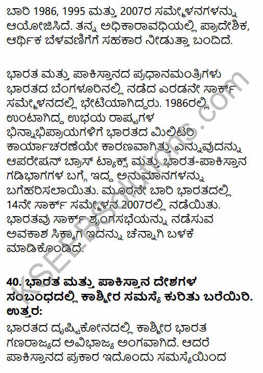 2nd PUC Political Science Previous Year Question Paper March 2015 in Kannada 54