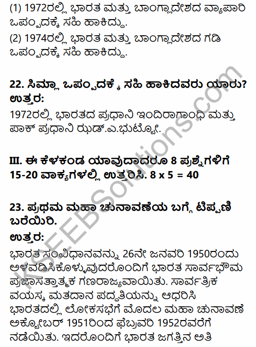 2nd PUC Political Science Previous Year Question Paper March 2015 in Kannada 7