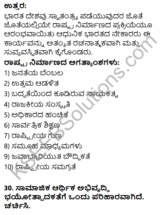 2nd PUC Political Science Previous Year Question Paper March 2016 in Kannada 15