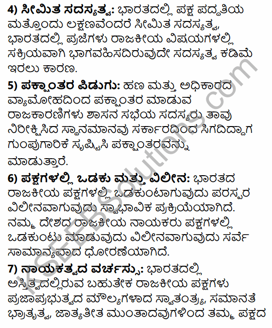 2nd PUC Political Science Previous Year Question Paper March 2016 in Kannada 22