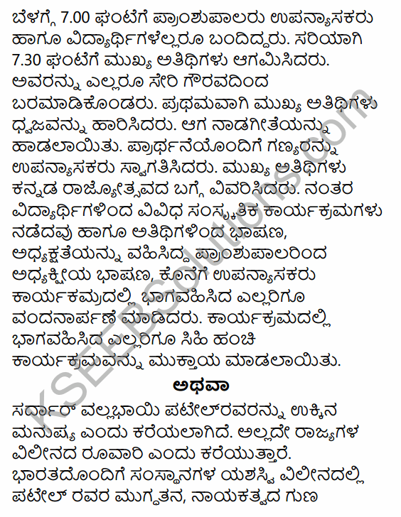 2nd PUC Political Science Previous Year Question Paper March 2016 in Kannada 31