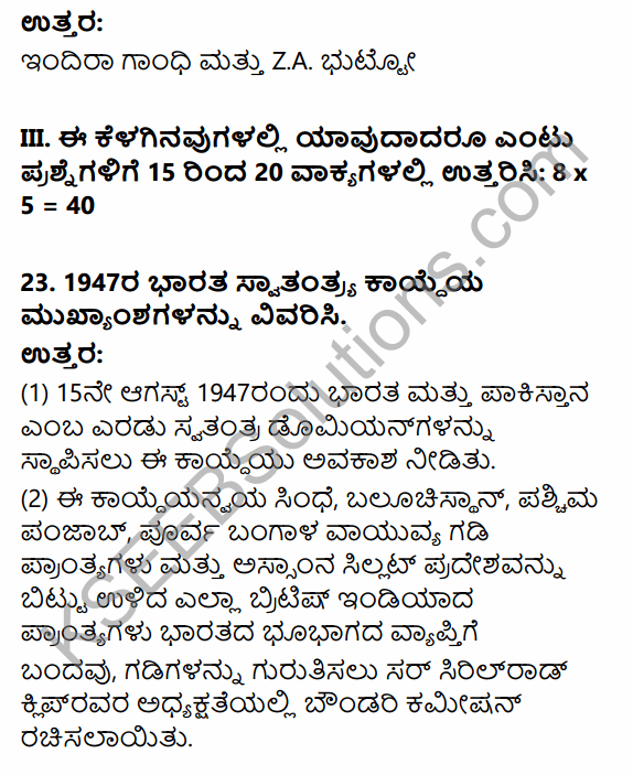 2nd PUC Political Science Previous Year Question Paper March 2016 in Kannada 8