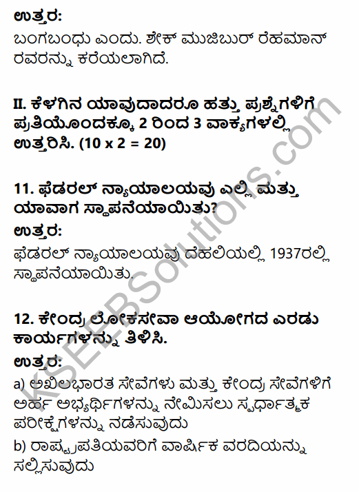 2nd PUC Political Science Previous Year Question Paper March 2017 in Kannada 4