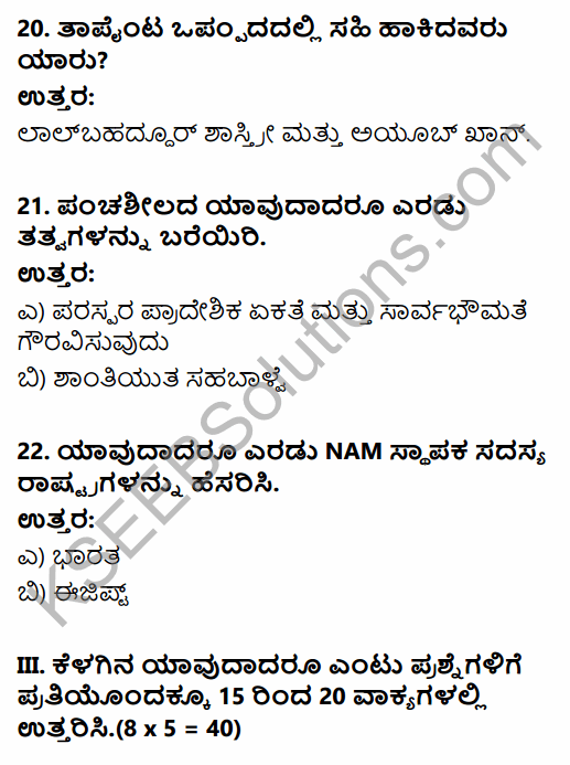 2nd PUC Political Science Previous Year Question Paper March 2017 in Kannada 7