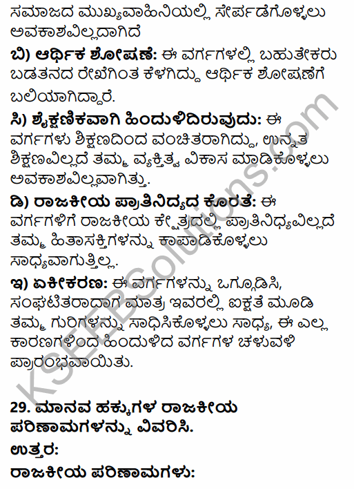 2nd PUC Political Science Previous Year Question Paper March 2017 in Kannada 9