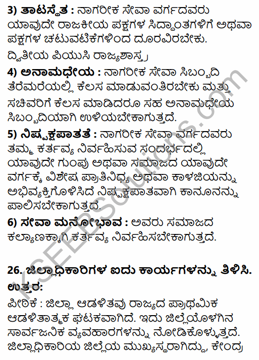 2nd PUC Political Science Previous Year Question Paper March 2019 in Kannada 13