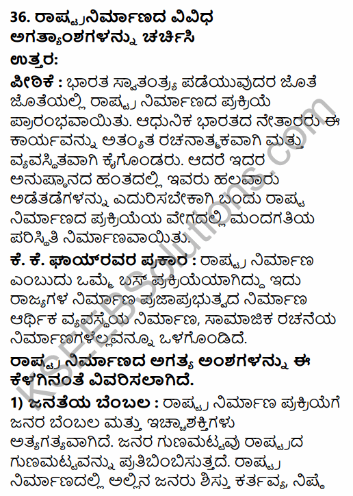 2nd PUC Political Science Previous Year Question Paper March 2019 in Kannada 32