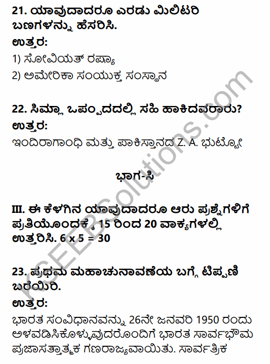 2nd PUC Political Science Previous Year Question Paper March 2019 in Kannada 8
