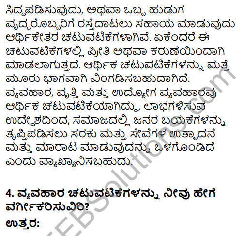 1st PUC Business Studies Question Bank Chapter 1 Nature and Purpose of Business in Kannada 10