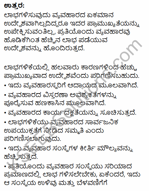 1st PUC Business Studies Question Bank Chapter 1 Nature and Purpose of Business in Kannada 15