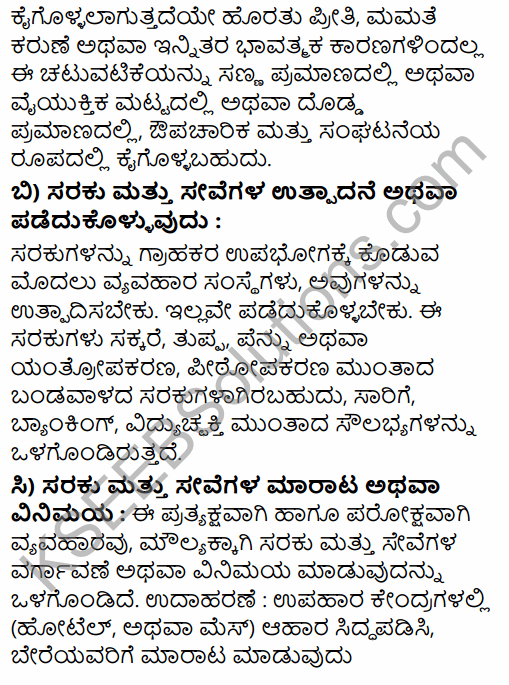 1st PUC Business Studies Question Bank Chapter 1 Nature and Purpose of Business in Kannada 18