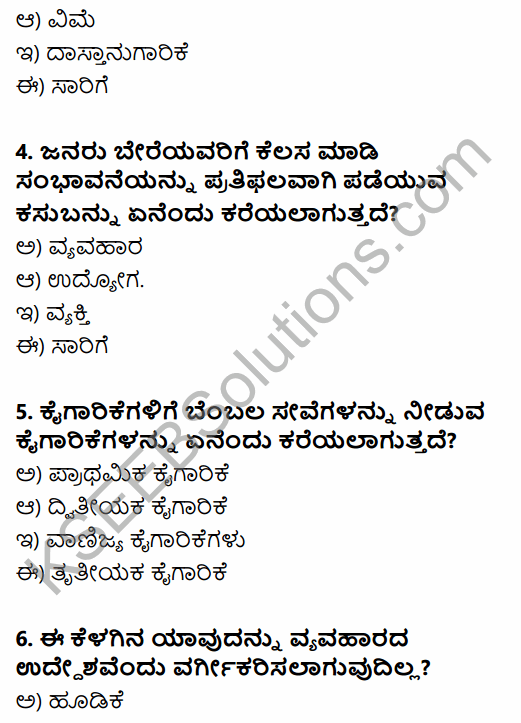1st PUC Business Studies Question Bank Chapter 1 Nature and Purpose of Business in Kannada 2